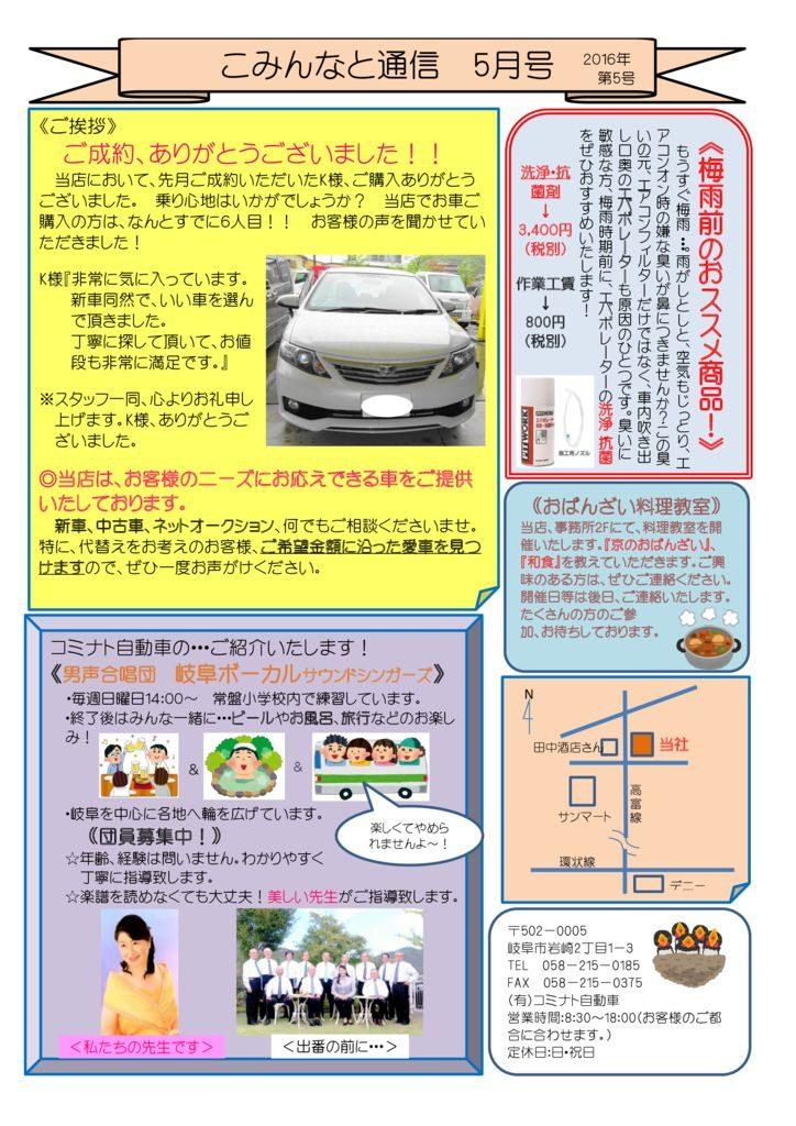 2016-05_kominnatoのサムネイル