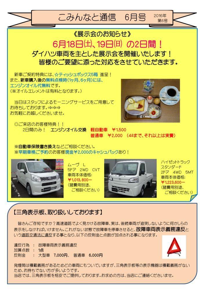 2016-06_kominnatoのサムネイル