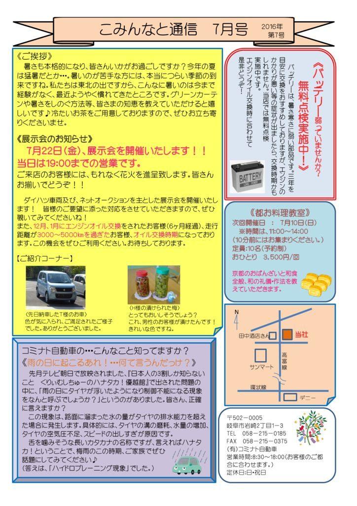 2016-07_kominnatoのサムネイル