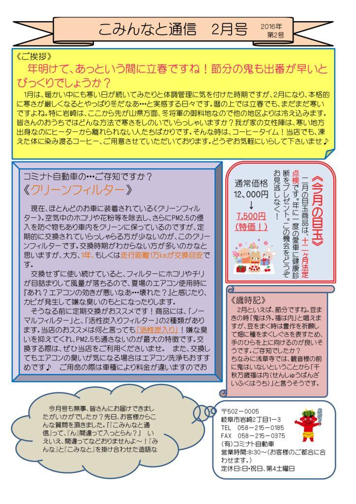 2016-02_kominnatoのサムネイル