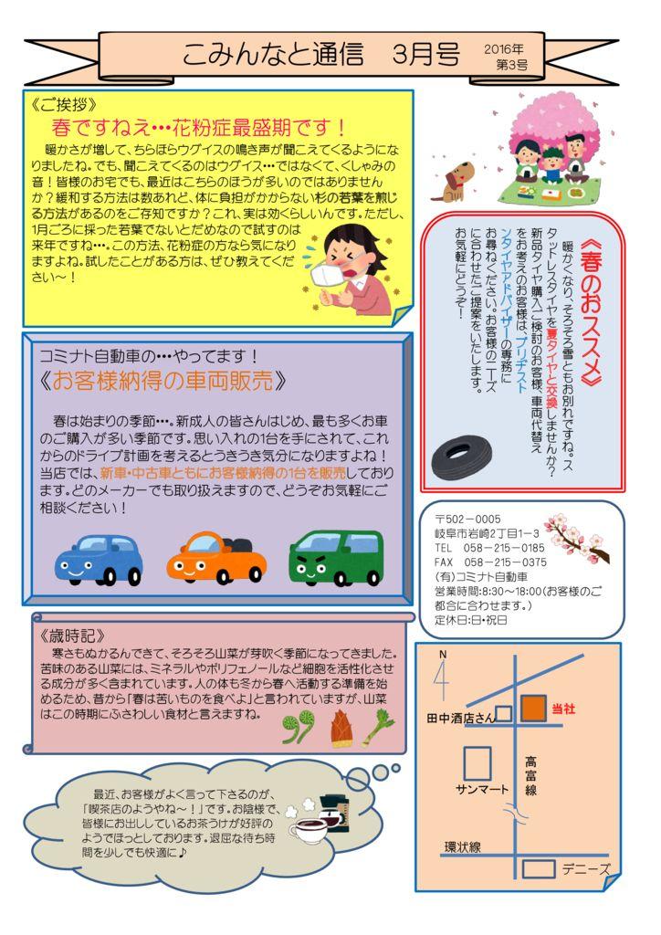 2016-03_kominnatoのサムネイル