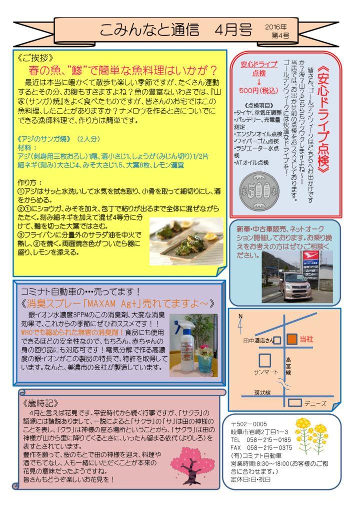 2016-04_kominnatoのサムネイル